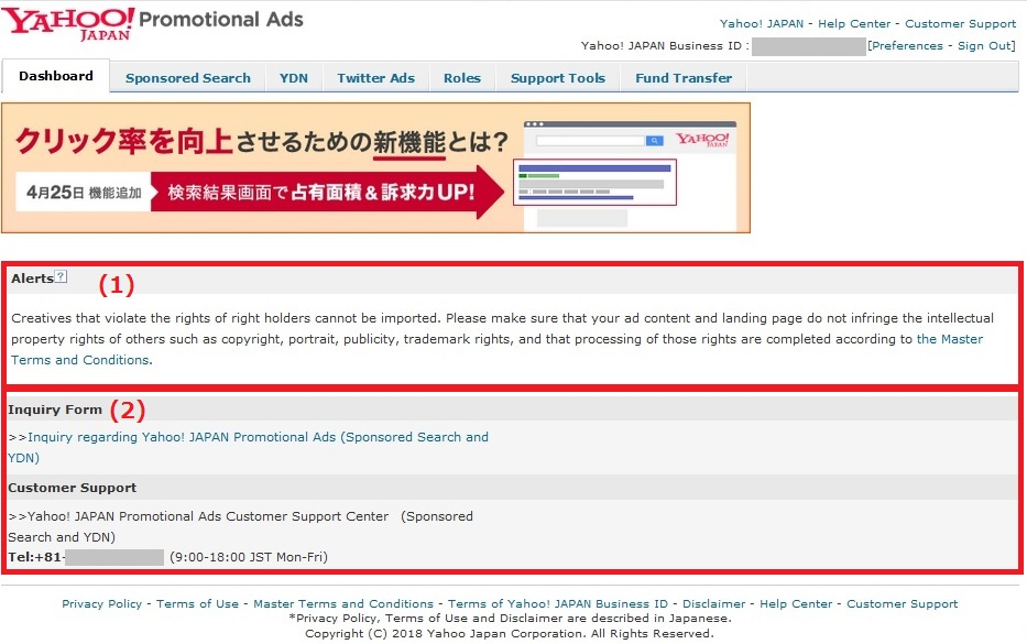 Language Setting for Yahoo! JAPAN Promotional Ads (English